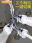 水龍頭防濺  廚房過濾器水龍頭防濺頭嘴延伸器凈水加長通用萬能家用自來水花灑
