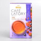 日本AGF【CAFE LATORY】水果茶粉-綜合莓果 45.5g (盒)(賞味期限:2019.02)