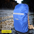 戶外大號加強耐磨反光條登山包背包防雨罩【YC003】  M L兩種尺寸  顏色 藍色