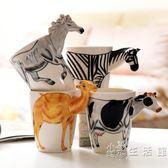 立體動物陶瓷馬克杯帶蓋勺女學生韓版水杯創意可愛情侶咖啡杯子  小時光生活館
