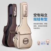 吉他包 吉他包41寸雙肩通用琴包39 40寸民謠背袋子古典學生男女加厚T 4色