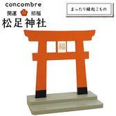 Hamee 日本 DECOLE concombre 開運松足神社 療癒公仔擺飾 (招福鳥居) 586-927109
