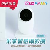 台灣出貨 小米 智慧攝影機 1080P 智慧偵測 清晰不卡 130度超廣角鏡頭 紅外線夜視 全雙工語音通話