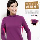 【艾宓麗】 秋冬輕薄彈性女生高領百搭長袖衫 / 台灣製 / 1235