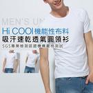【衣襪酷】透氣圓領衫 吸汗速乾 素面男款 SGS檢測認證 機能性布料 台灣製 ISOX 內衣