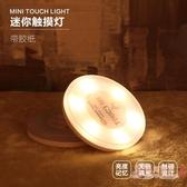 LED小夜燈觸摸感應調光燈磁鐵吸附拍拍喂奶燈寢室宿舍床上貼墻燈 【快速出貨】