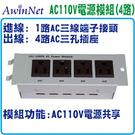 光纖到府FTTH電源插座模組(AC110...