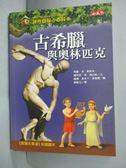 【書寶二手書T2/兒童文學_IIK】神奇樹屋小百科11:古希臘與奧林匹克_瑪麗波奧斯本
