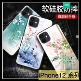 【萌萌噠】iPhone12 系列 Mini Pro Max 新款小清新 復古中國風彩繪保護殼 全包防摔軟殼 手機殼 手機套