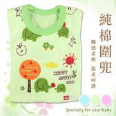 純棉圍兜 蘋果小象款 台灣製  愛樂象