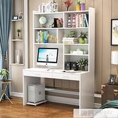 書櫃書桌書架組合一體桌子簡約兒童家用電腦桌台式學生臥室寫字桌  夏季新品 YTL