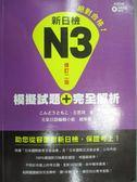 【書寶二手書T1/語言學習_QXH】新日檢N3模擬試題+完全解析修訂二版