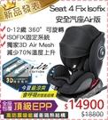 【全新升級】chicco-Seat 4 Fix Isofix安全汽座Air版-曜石黑