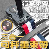 秤重行李綁帶 秤重行李束帶【TS330】TSA海關鎖 行李秤 電子秤 旅行箱捆帶 出國必備