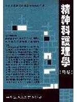 二手書博民逛書店 《精神科護理學》 R2Y ISBN:9576402603│鍾信心,周照芳,李引玉等