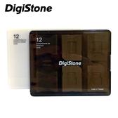 ◆優惠包+免運費◆DigiStone 記憶卡 收納盒(12片裝)冰凍黑+靓白色 X2PCS(台灣製造) (含Micro SD裸卡盤X4)