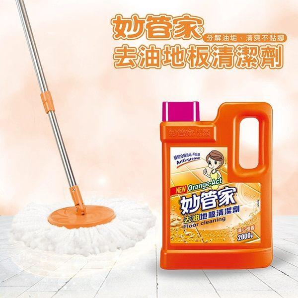妙管家-去油地板清潔劑(清心橙香)2000g(4入/箱)