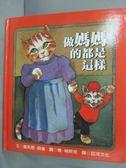 【書寶二手書T8/少年童書_YGF】做媽媽的都是這樣_蜜莉恩.薛倫,喬‧賴斯克