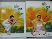 【書寶二手書T1/體育_NRF】瑜珈女人_書+光碟合售