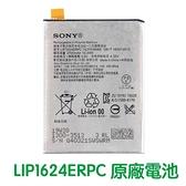 【免運費】含稅附發票 SONY Xperia XP 原廠電池 F8131 F8132【贈工具+電池膠】LIP1624ERPC