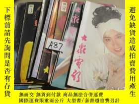 二手書博民逛書店大衆電影1989年1-12期全年罕見封面人物:譚小燕 趙越 鍾楚