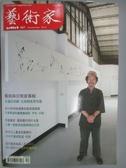 【書寶二手書T1/雜誌期刊_YBP】藝術家_427期_藝術與日常感專輯