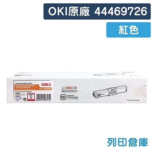 原廠碳粉匣 OKI 紅色 44469726 /適用 OKI C530n / MC561dn