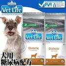【 培菓平價寵物網 】(送刮刮卡*1張)法米納》VetLife獸醫寵愛處方犬用糖尿病-2kg(免運)