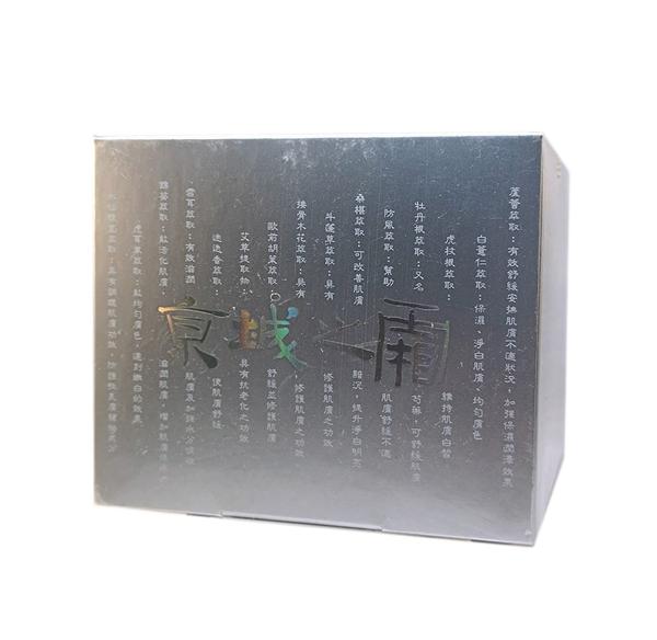 【RH shop】牛爾-京城之霜-超激光束美白精華霜- 48g