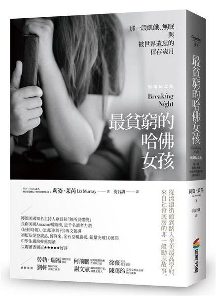 最貧窮的哈佛女孩:那一段飢餓、無眠與被世界遺忘的倖存歲月(暢銷紀念版)