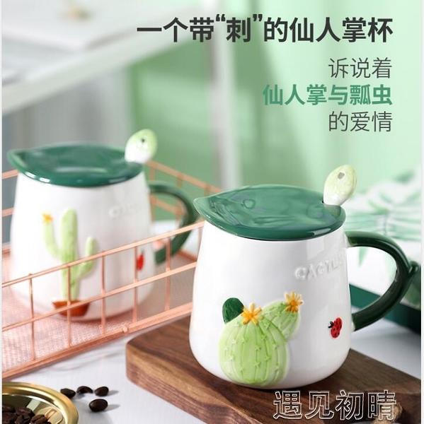 馬克杯創意個性陶瓷馬克杯帶蓋勺子家用潮流辦公室女咖啡早餐水杯子可愛 快速出貨