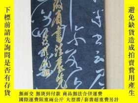 二手書博民逛書店罕見1983年的《安徽省書法展覽》目錄一張Y5003 中國書法家