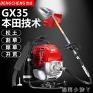 割草機GX35本田四沖程背負式小型多功能農用汽油開荒除草收割鬆土 220V NMS蘿莉小腳丫