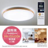 【配件王】日本代購 2018 日本製 國際牌 HH-CD1232A 天頂燈 吸頂燈 12疊 附遙控器/引掛