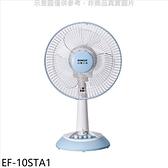 三洋【EF-10STA1】10吋電風扇 優質家電
