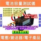 20A OLED電壓表 電流表 功率表 溫度計 電池容量測試儀[電世界1646-1]