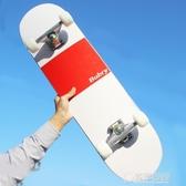 四輪滑板初學者成人公路刷街專業代步楓木男女兒童雙翹4輪滑板車   草莓妞妞