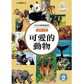 (二手書)全方位百科(動物生態):可愛的動物