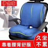 坐墊-辦公室腰靠腰墊坐墊靠墊一體汽車靠背學生椅子椅墊孕婦美臀套裝【快速出貨】