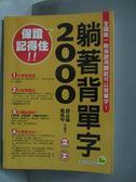 【書寶二手書T4/語言學習_IBL】躺著背單字2000_蔣志榆