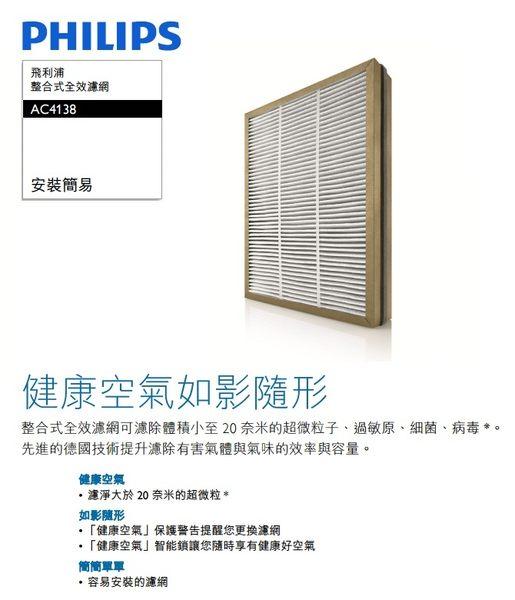 【原廠公司貨】飛利浦 AC4138 PHILIPS 空氣清淨機專用複合多效淨化濾網【AC4374專用濾網】