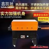 鑫凱馳BS-4535噴氣式收縮機 熱縮膜包裝機 熱收縮機 熱收縮包裝機 交換禮物DF