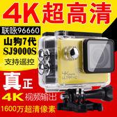 山狗9代運動相機SJ9000S高清4K運動攝像機FPV防水wifi版帶遙控 IGO