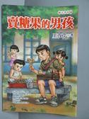 【書寶二手書T3/兒童文學_IAI】賣糖果的男孩_王力芹