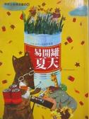 【書寶二手書T8/兒童文學_ONW】易開罐夏天_亞平、周姚萍
