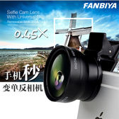 【SZ】(今日免運)0.45x廣角鏡頭 微距手機拍照通用 大鏡頭二合一 自拍鏡頭 自拍鏡
