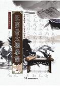 王宗岳太極拳論