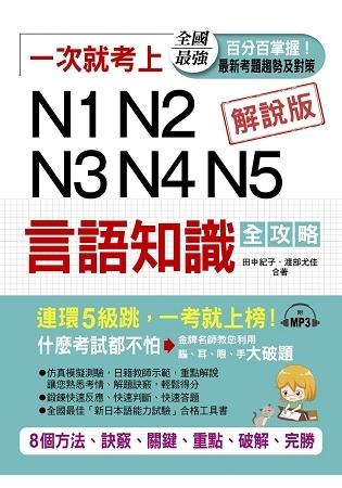 一次就考上   N1 N2 N3 N4 N5 言語知識全攻略  8個方法,完勝新