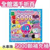 【 AQ-S63】日本 日本 EPOCH 創意 DIY 玩具 夢幻星星水串珠 5000顆補充桶【小福部屋】
