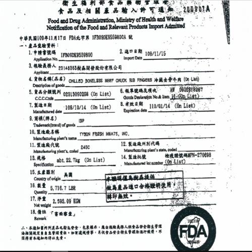 美國嚴選冷凍牛腱心1.5公斤【愛買冷凍】